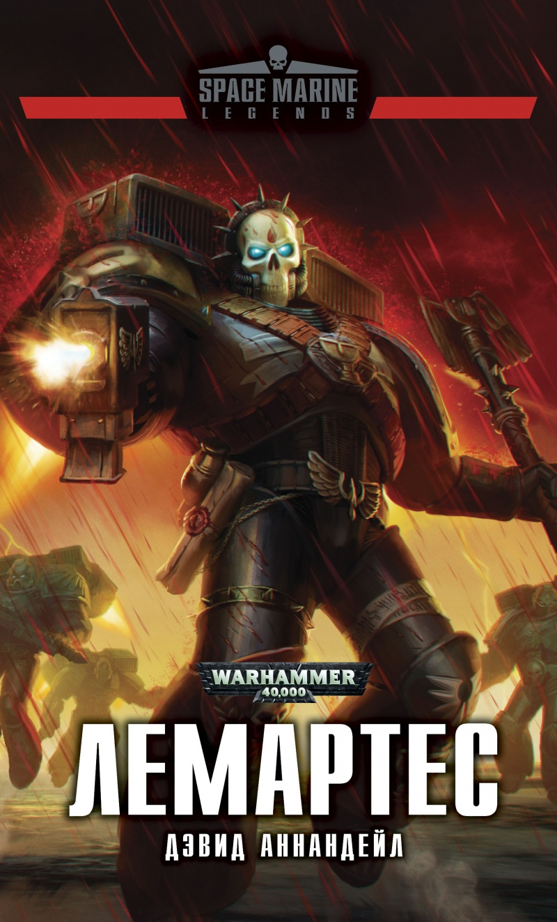 Книга на русском языке «Warhammer 40000. Лемартес»