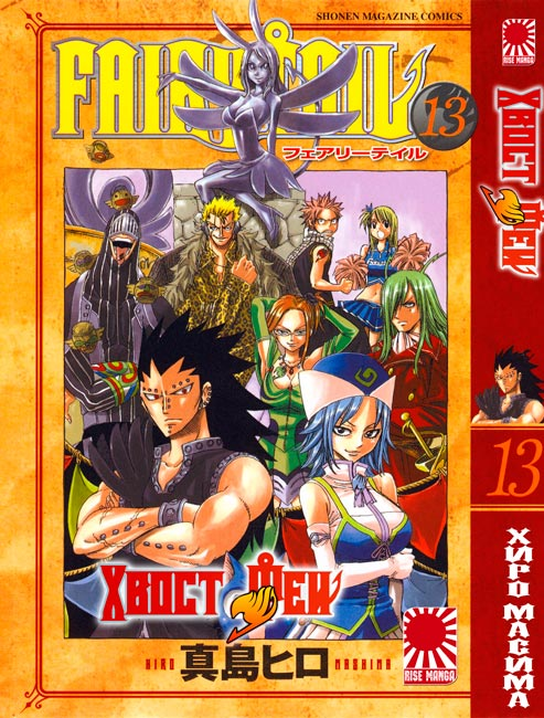 манга Fairy Tail (Хвіст Феї) том 13