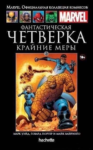 Marvel. Официальная коллекция комиксов. Том 41. Фантастическая Четверка. Крайние меры