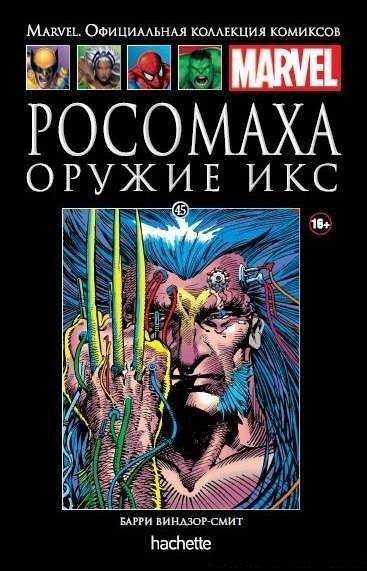 Marvel. Офіційна колекція коміксів. Том № 45 Росомаха. Зброя Ікс