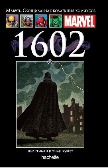 Marvel. Официальная коллекция комиксов. Том 46. 1602