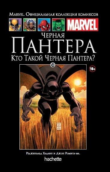 Marvel. Официальная коллекция комиксов. Том 50. Черная Пантера. Кто такой Черная Пантера?