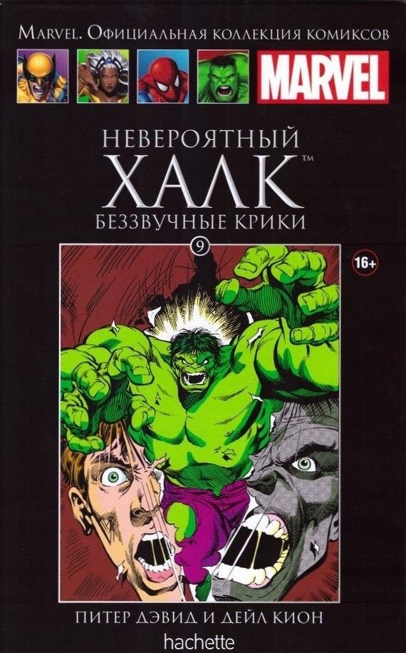 Marvel. Официальная коллекция комиксов Том 9. Невероятный Халк: Беззвучные крики.