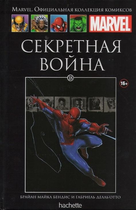 Marvel. Офіційна колекція коміксів. Том 18. Секретна війна