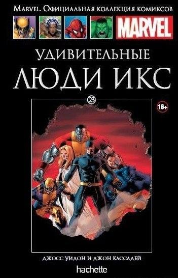 Marvel. Офіційна колекція коміксів. Том 23. Дивовижні Люди Ікс