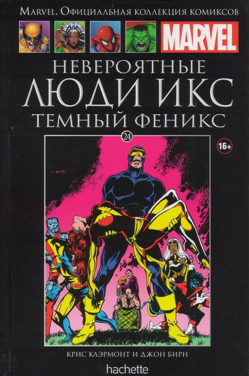 Marvel. Официальная коллекция комиксов. Том 24. Невероятные Люди Икс. Темный Феникс