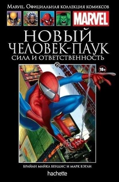 Marvel. Официальная коллекция комиксов. Том 25. Новый Человек-Паук