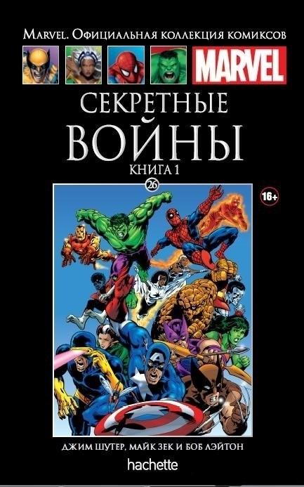 Marvel. Офіційна колекція коміксів. Том 26. Секретні війни. Книга 1