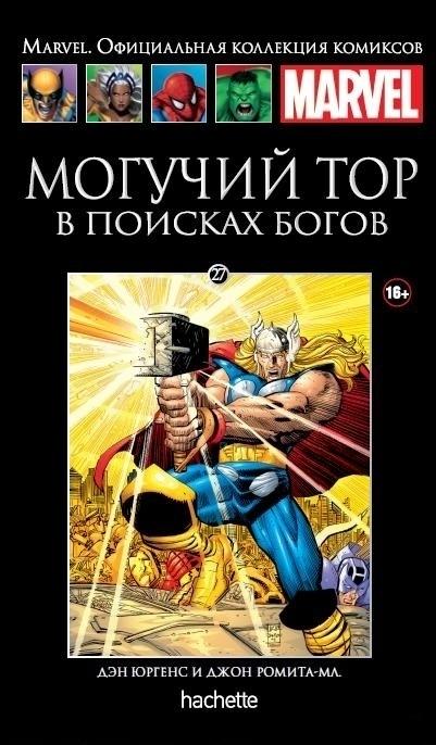 Marvel. Офіційна колекція коміксів. Том 27. Могутній Тор. У пошуках богів