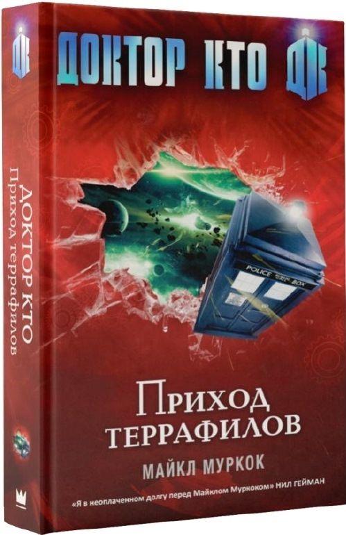 Книга на русском Доктор Кто. Приход Террафилов
