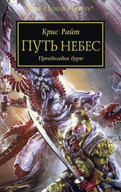 """Книга на русском языке """"Warhammer 40000. Путь Небес"""""""