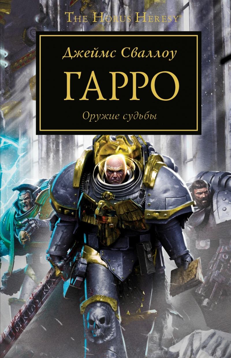 Книга на русском языке «Warhammer 40000. Гарро. Оружие судьбы»