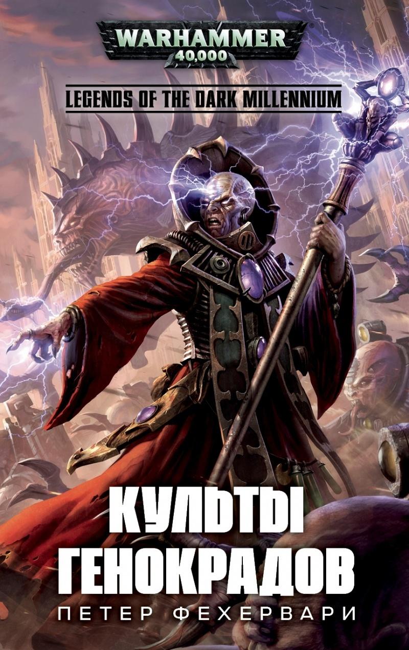 Книга на русском языке «Warhammer 40000. КУЛЬТЫ ГЕНОКРАДОВ»