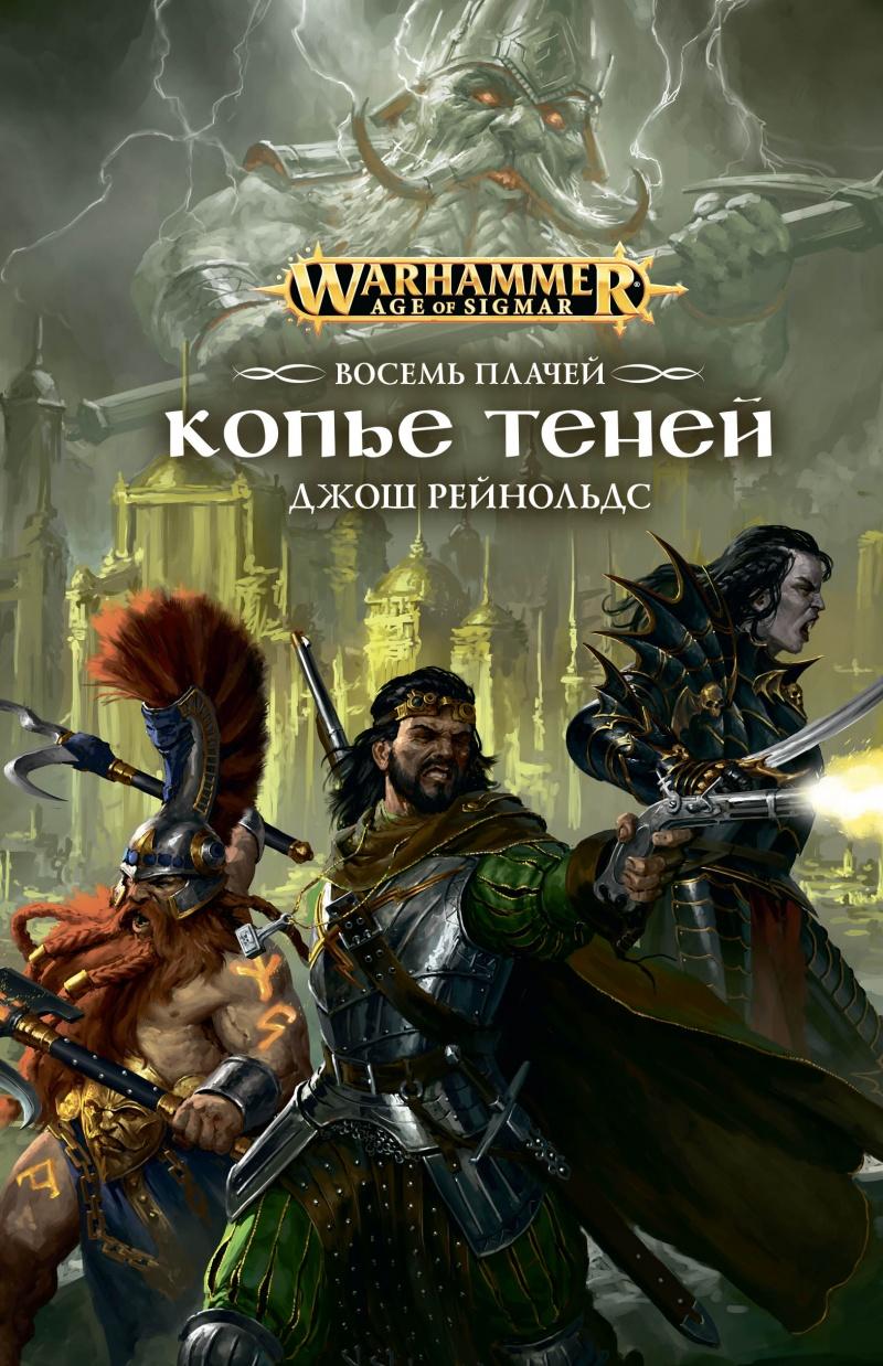 Книга на русском языке «Восемь Плачей. Копье Теней/ Джош Рейнольдс/ Warhammer Age of Sigmar»