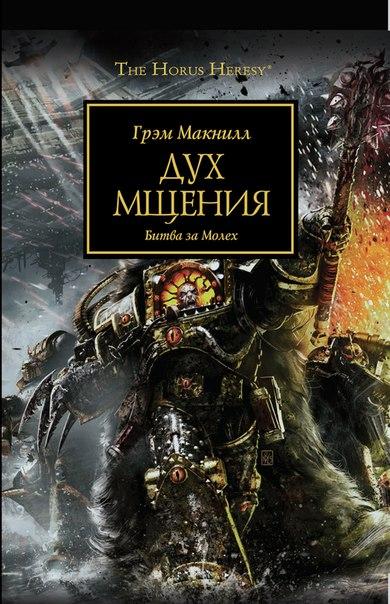 Книга російською мовою WARHAMMER 40000. ДУХ ПОМСТИ