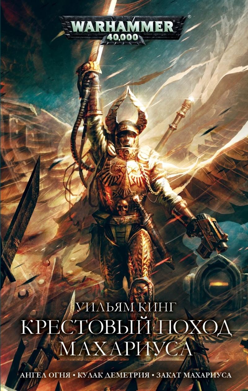 Книга на русском языке «WARHAMMER 40000. КРЕСТОВЫЙ ПОХОД МАХАРИУСА (ОМНИБУС)»