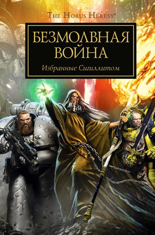 Книга на русском языке «WARHAMMER 40000. БЕЗМОЛВНАЯ ВОЙНА. АНТОЛОГИЯ»