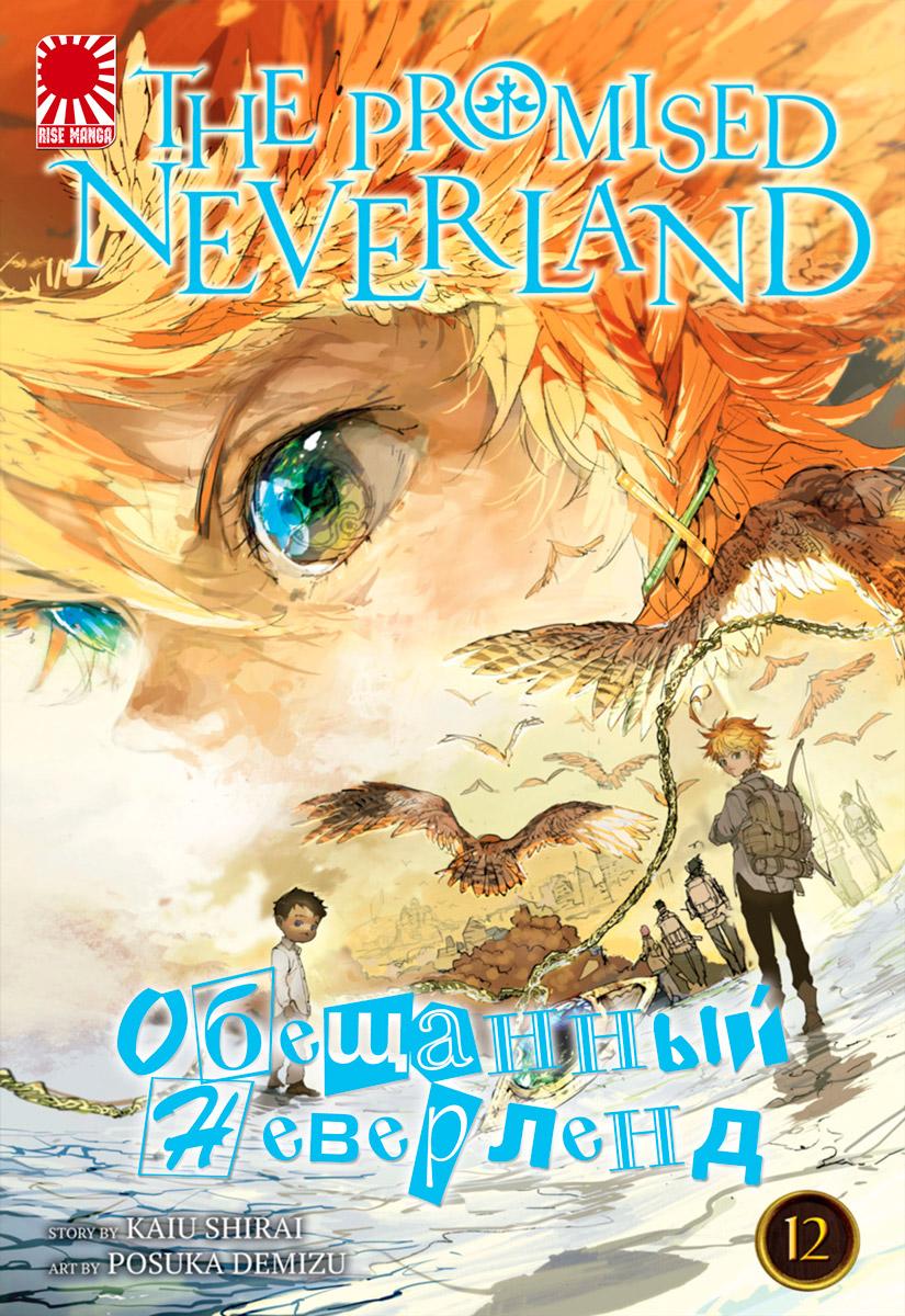Манга «Обещанный Неверленд» [The Promised Neverland] том 12