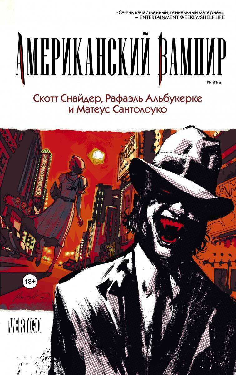Книга на русском языке  Американский вампир. Книга 2