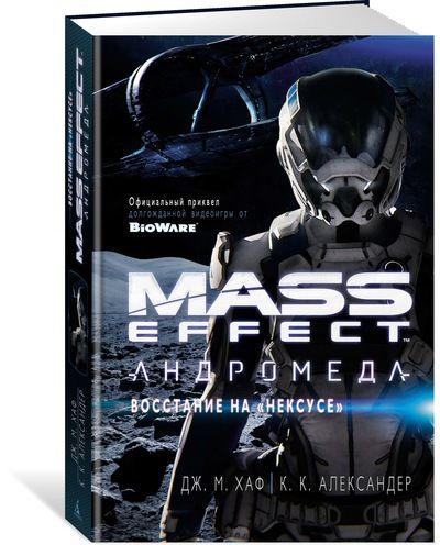 Книга на русском языке Mass Effect. Андромеда. Восстание на «Нексусе»