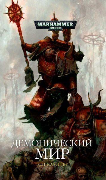 Книга російською мовою Warhammer 40000. Демонічний світ