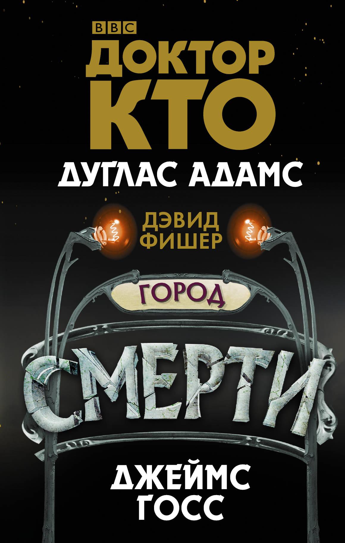 Книга на русском языке «Доктор Кто. Город смерти»