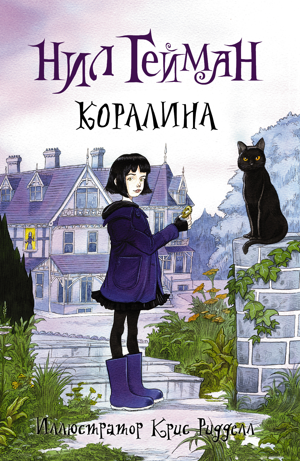Книга на русском языке «Коралина» Гейман Нил