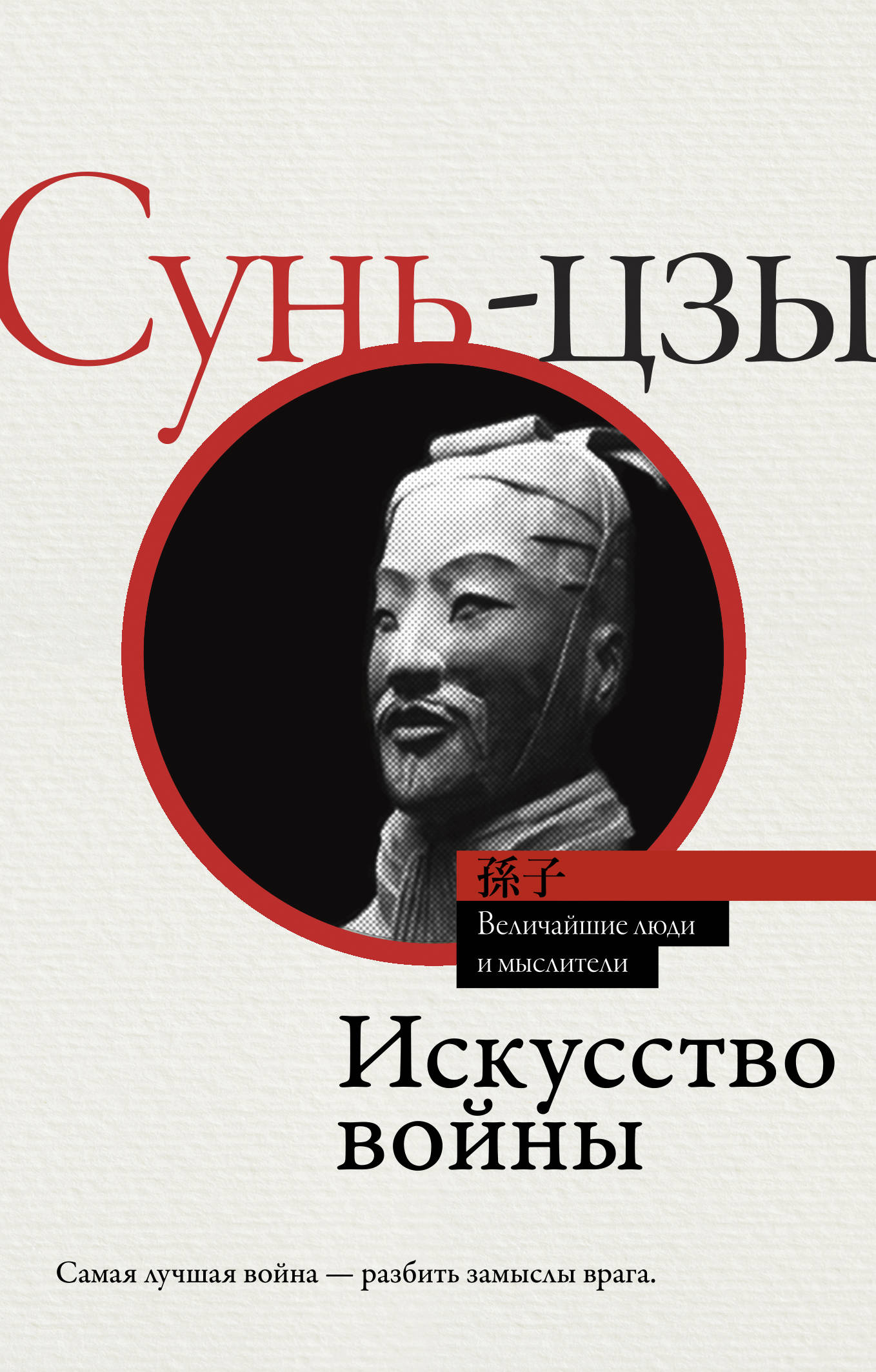 Книга на русском языке «Искусство войны»