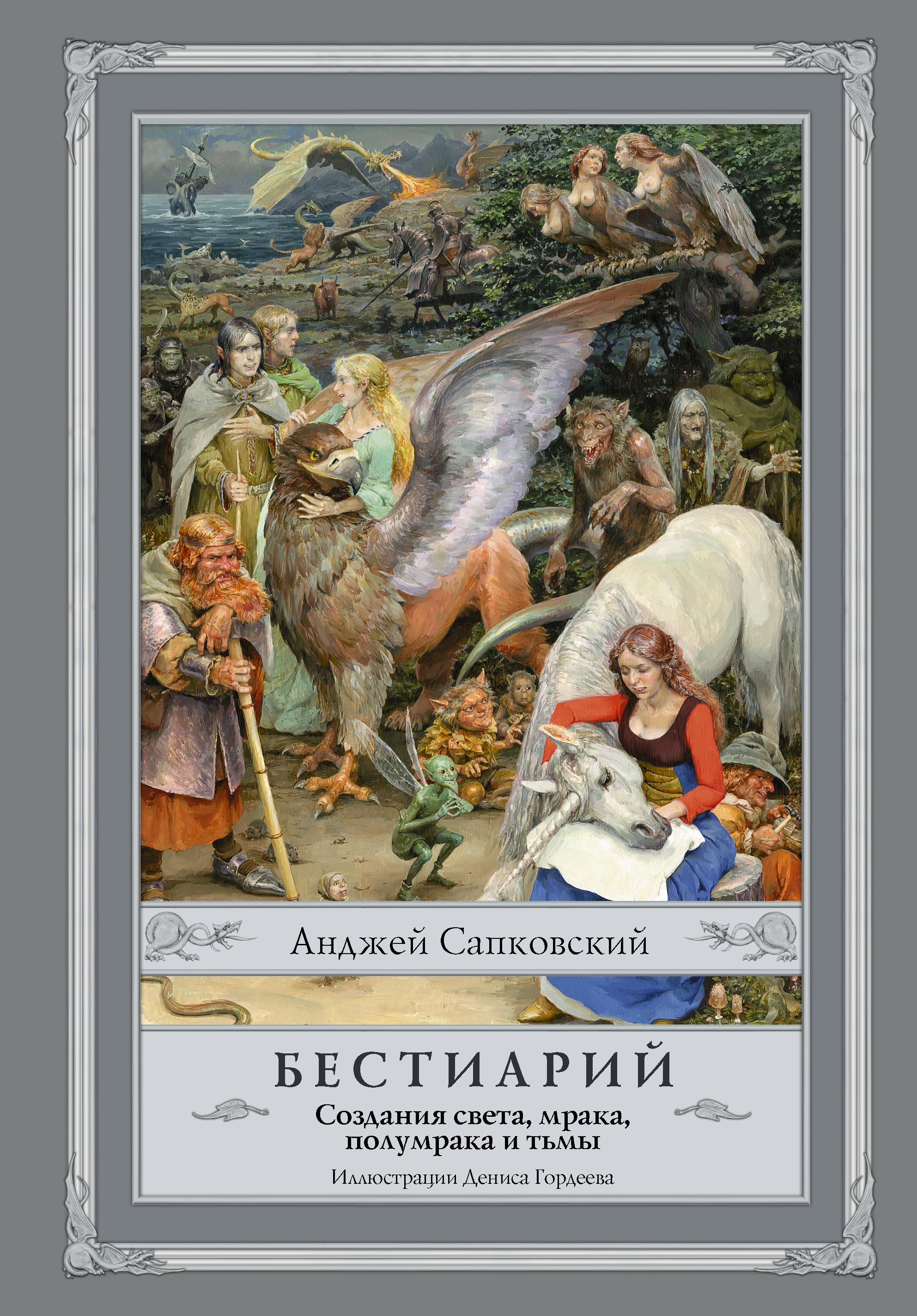 Книга на русском языке «Бестиарий: Создания света, мрака, полумрака и тьмы»