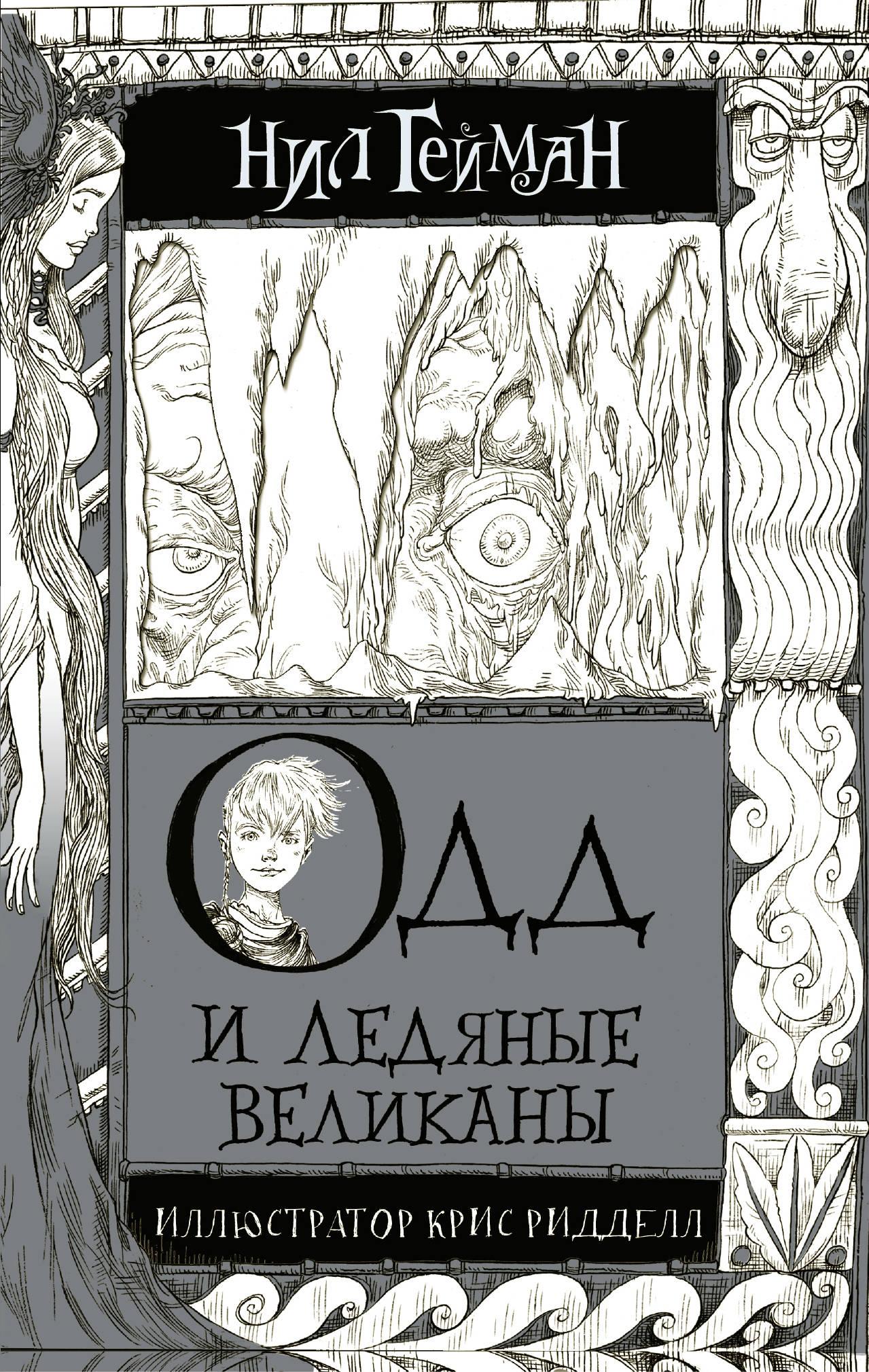 Книга на русском языке «Одд и Ледяные великаны»  Гейман Нил