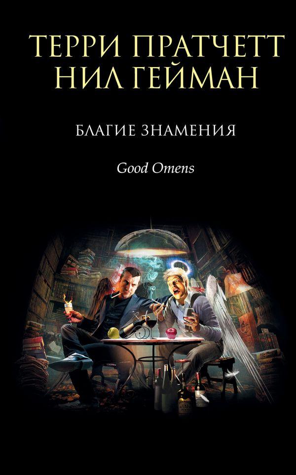Книга на русском языке «Благие знамения»