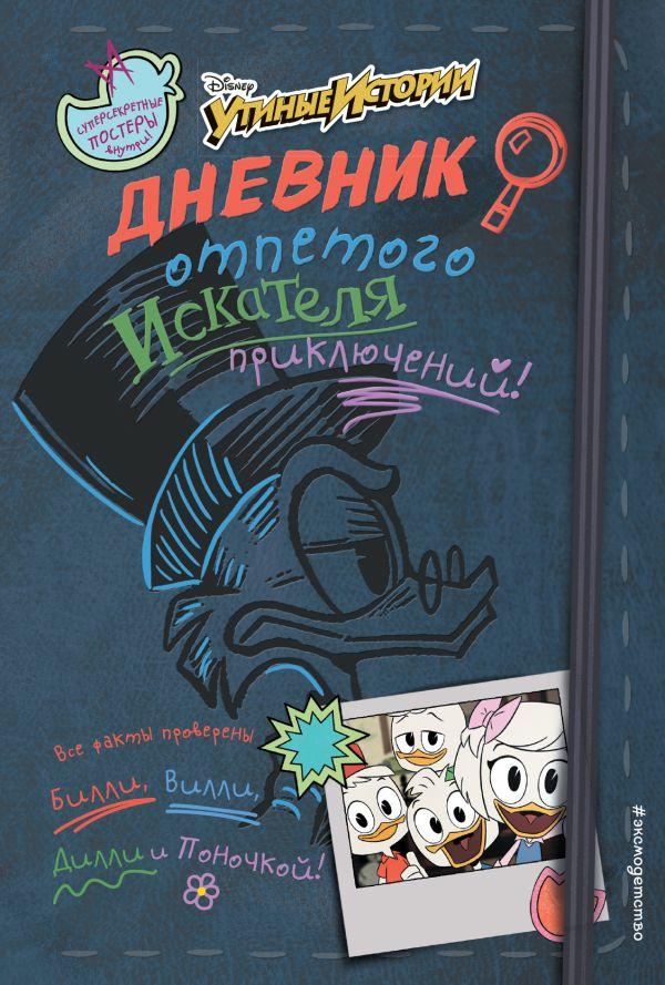 Книга на русском языке «Дневник отпетого искателя приключений»