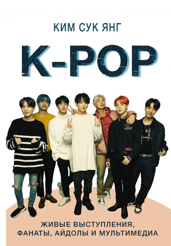 Книга на русском языке «K-POP. Живые выступления, фанаты, айдолы и мультимедиа»