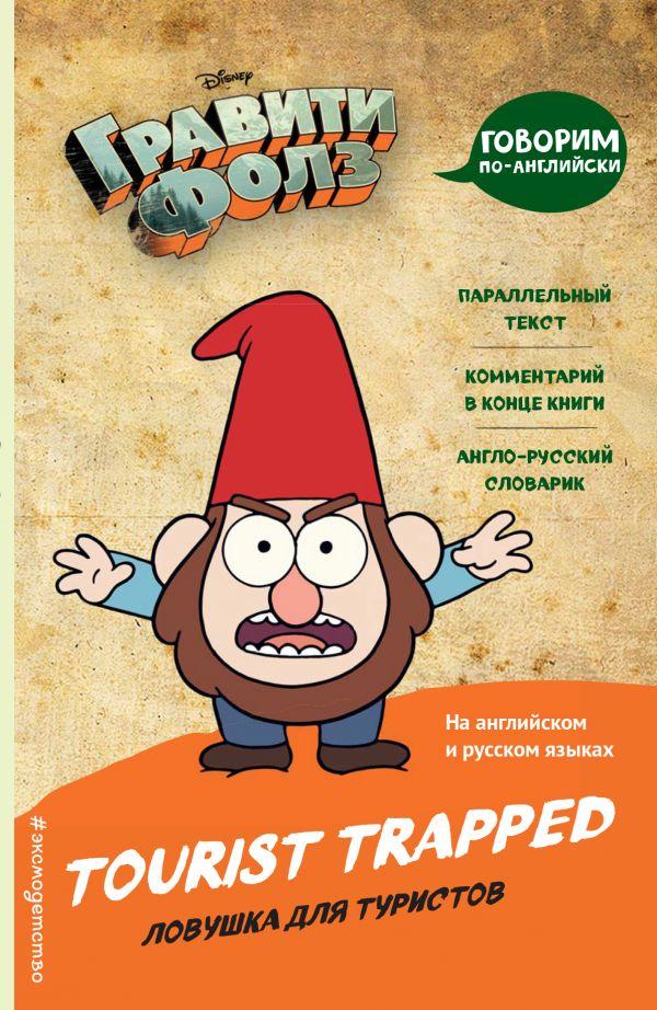 Книга на русском языке «Гравити Фолз. Ловушка для туристов = Tourist Trapped обложка Гравити Фолз. Ловушка для туристов = Tourist Trapped»