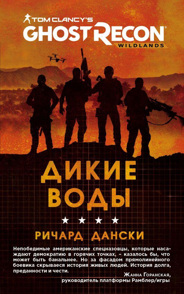 Книга на русском языке «Ghost Recon. Дикие Воды»