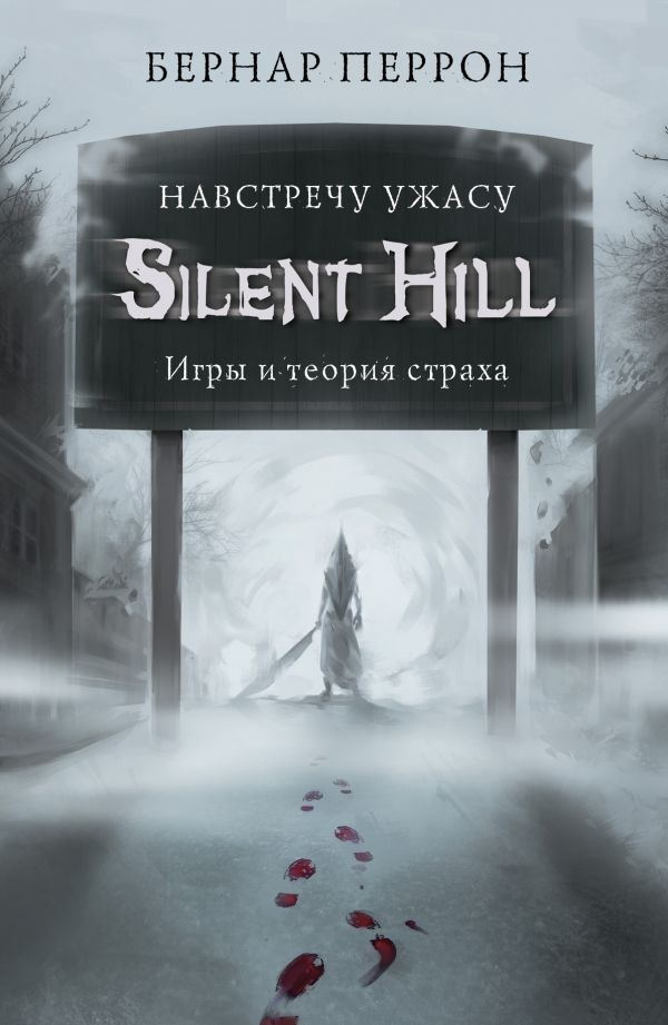 Книга на русском языке «Silent Hill. Навстречу ужасу. Игры и теория страха»