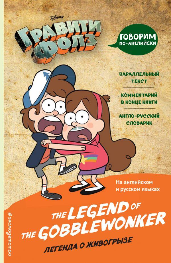 Книга на русском языке «Гравити Фолз. Легенда о живогрызе = The Legend of the Gobblewonker»