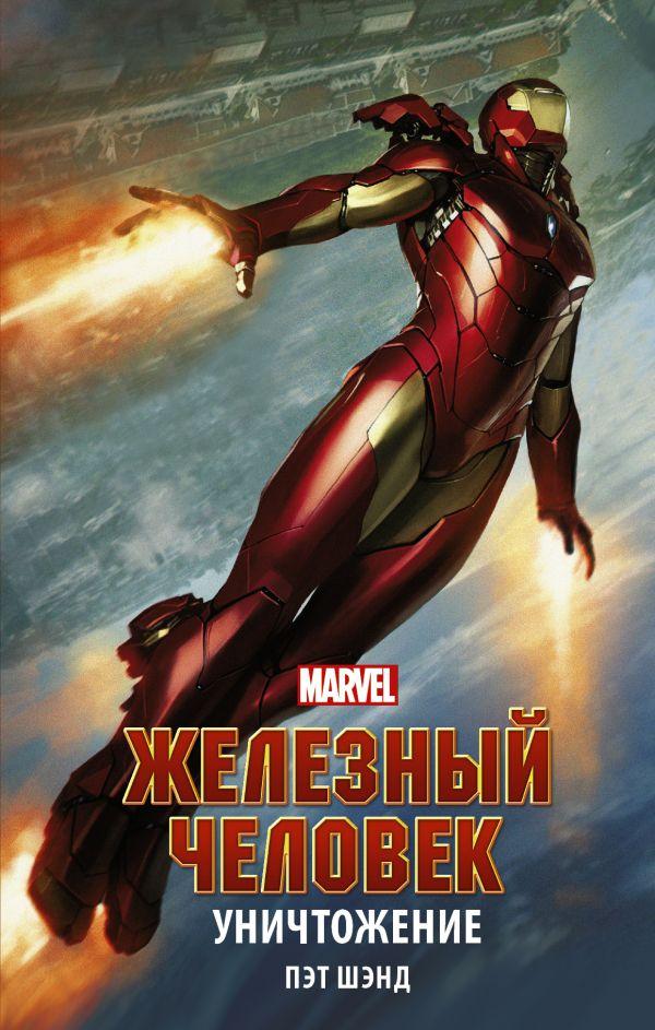 Книга на русском языке «Железный Человек. Уничтожение»