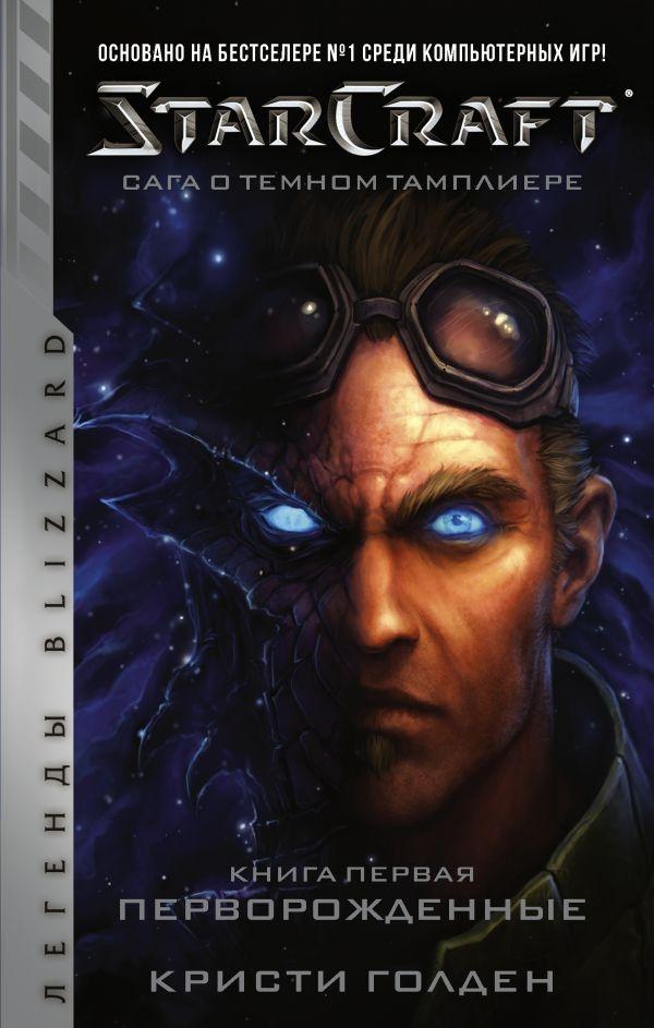 Книга на русском языке «StarCraft: Сага о темном тамплиере. Книга первая. Перворожденные»