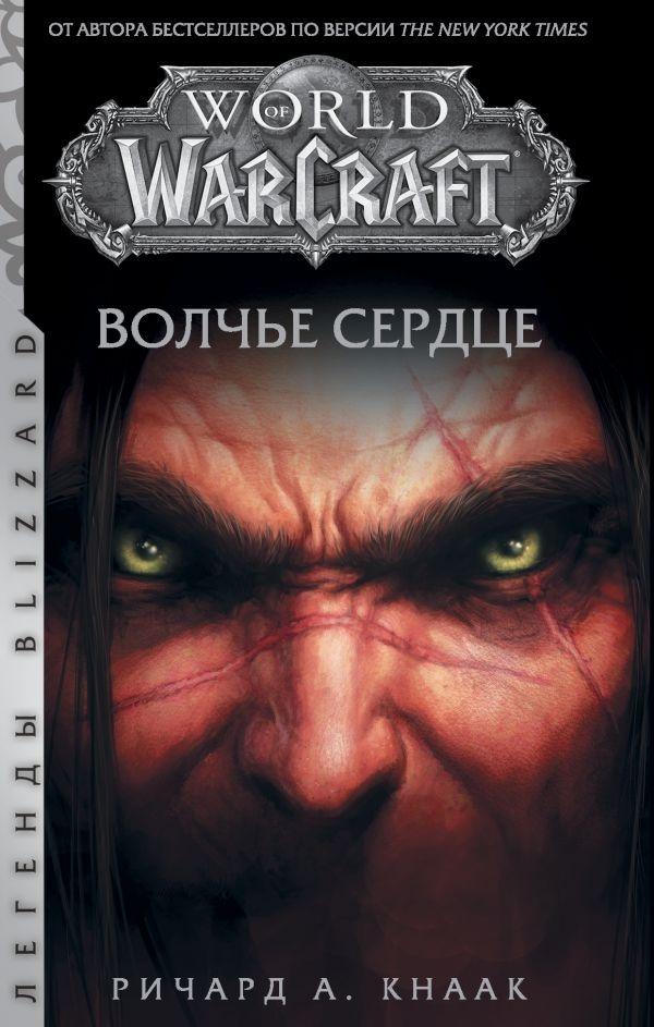 Книга на русском языке «World of Warcraft. Волчье сердце»