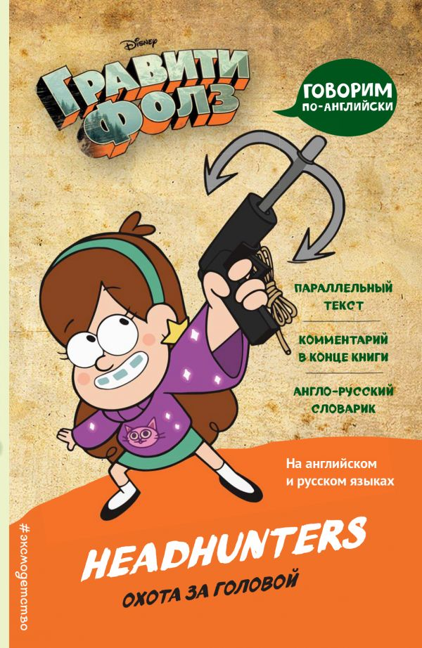 Книга на русском языке «Гравити Фолз. Охота за головой = Headhunters обложка Гравити Фолз. Охота за головой = Headhunters»