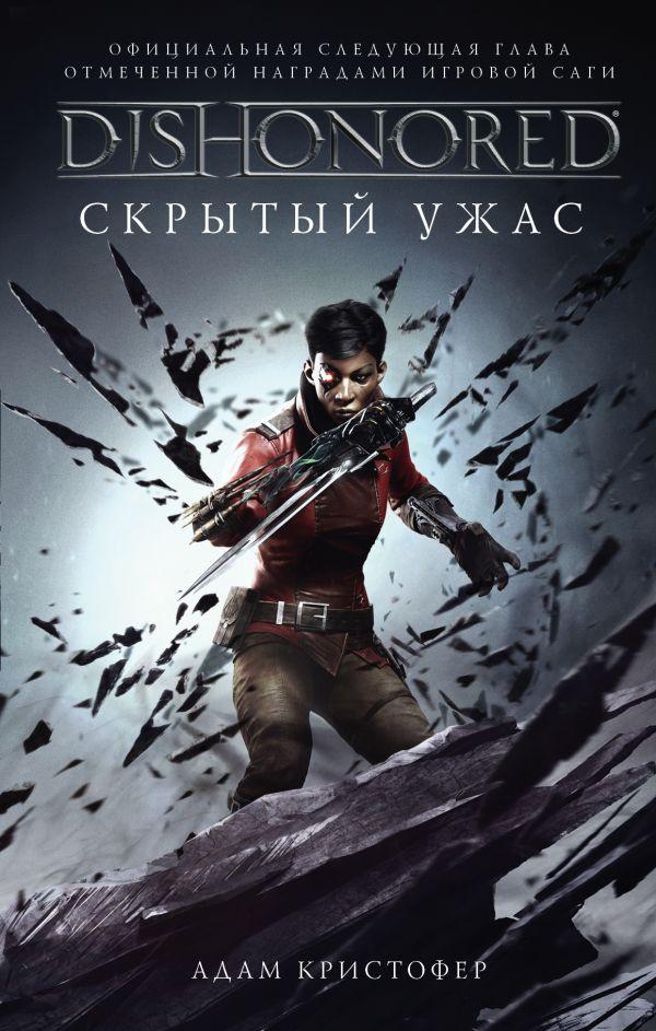 Книга на русском языке «Dishonored. Скрытый ужас»