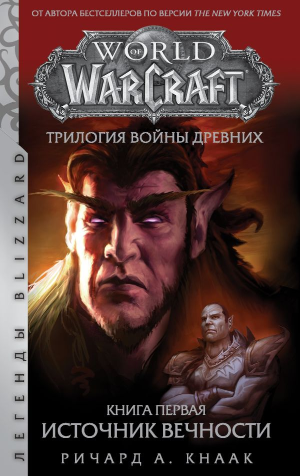 Книга на русском языке «World of Warcraft. Трилогия Войны Древних: Источник Вечности»