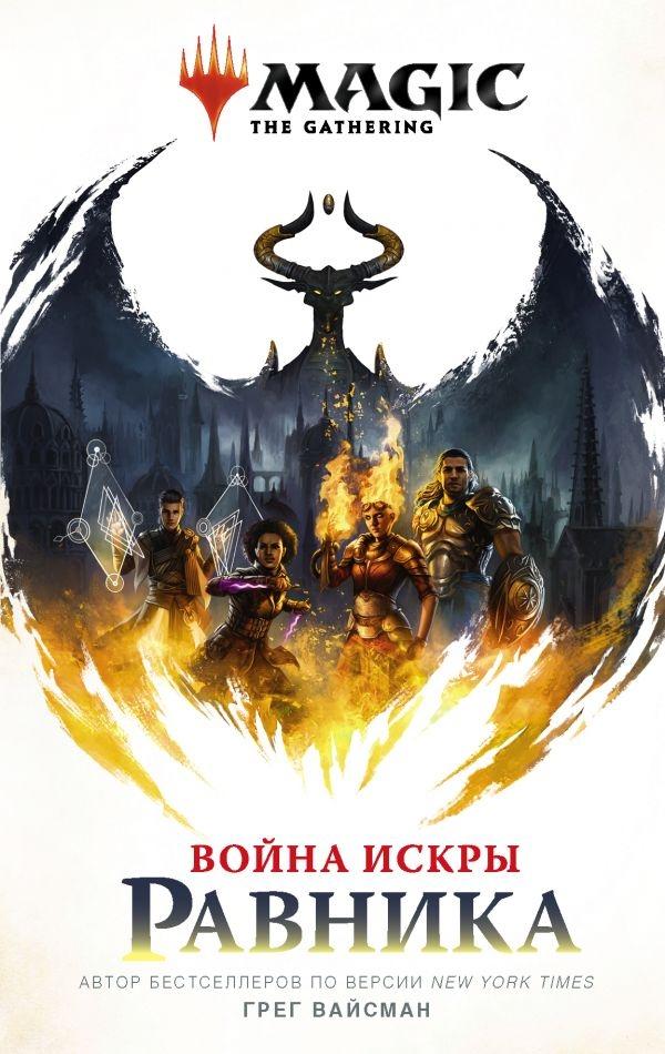 Книга на русском языке «Magic: The Gathering. Война Искры: Равника»