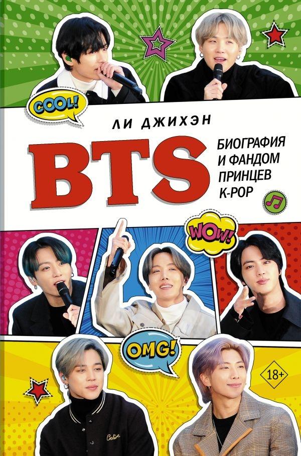 BTS. Биография и фандом принцев K-POP