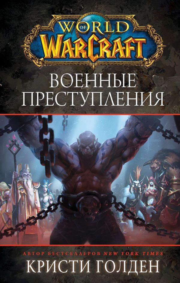 Книга на русском языке «World of Warcraft: Военные преступления»