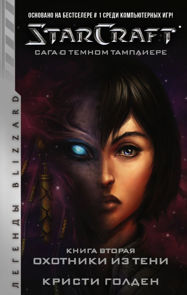 Книга на русском языке «StarCraft: Сага о темном тамплиере. Книга вторая. Охотники из тени»