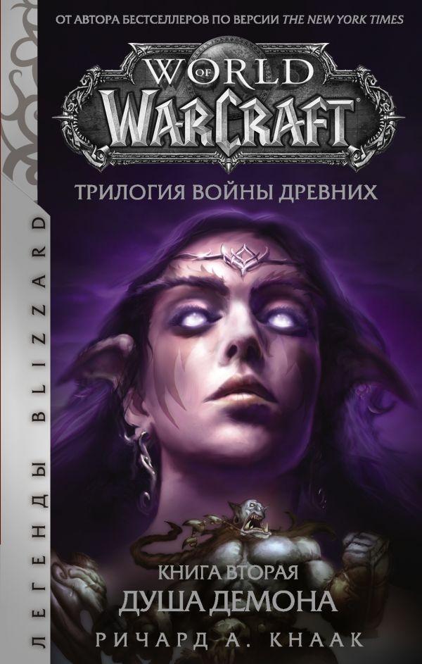 Книга на русском языке «World of Warcraft. Трилогия Войны Древних: Душа Демона»