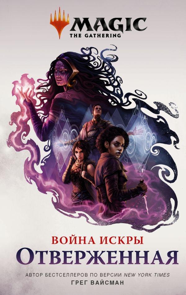 Книга на русском языке «Magic: The Gathering. Война Искры: Отверженная»