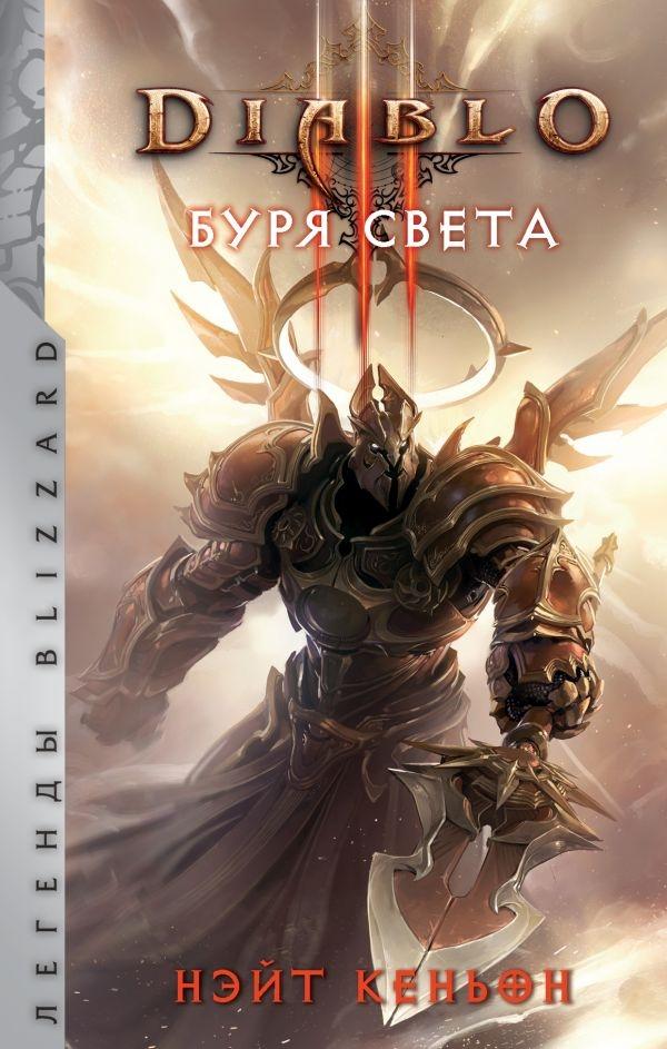 Книга на русском языке «Diablo. Буря света»